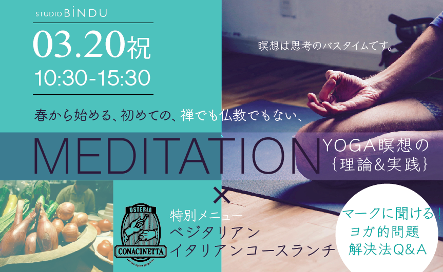 meditation0320_863x531
